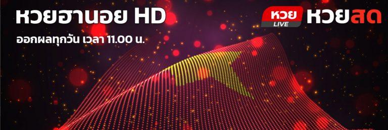 หวยฮานอย hd, หวยฮานอย HD ออกอะไร, หวยฮานอย HD ออกกี่โมง, สถิติหวยฮานอย HD
