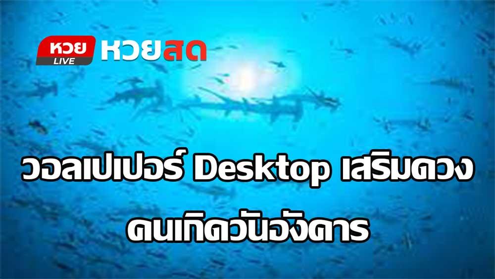 วอลเปเปอร์ Desktop เสริมดวงคนเกิดวันอังคาร