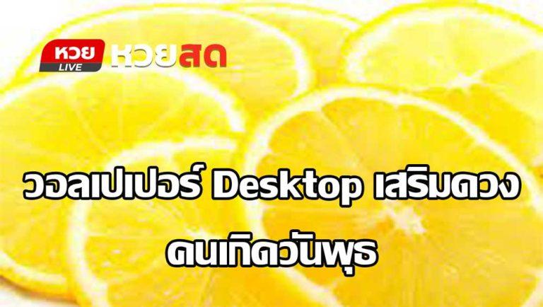 วอลเปเปอร์ Desktop เสริมดวงคนเกิดวันพุธ