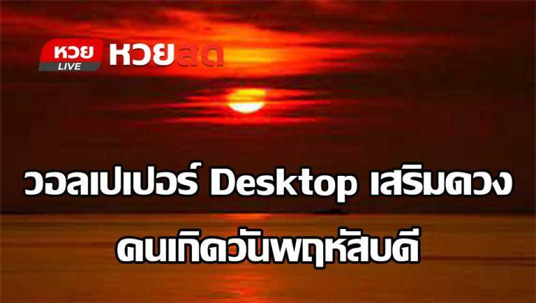วอลเปเปอร์ Desktop เสริมดวงคนเกิดวันพฤหัสบดี