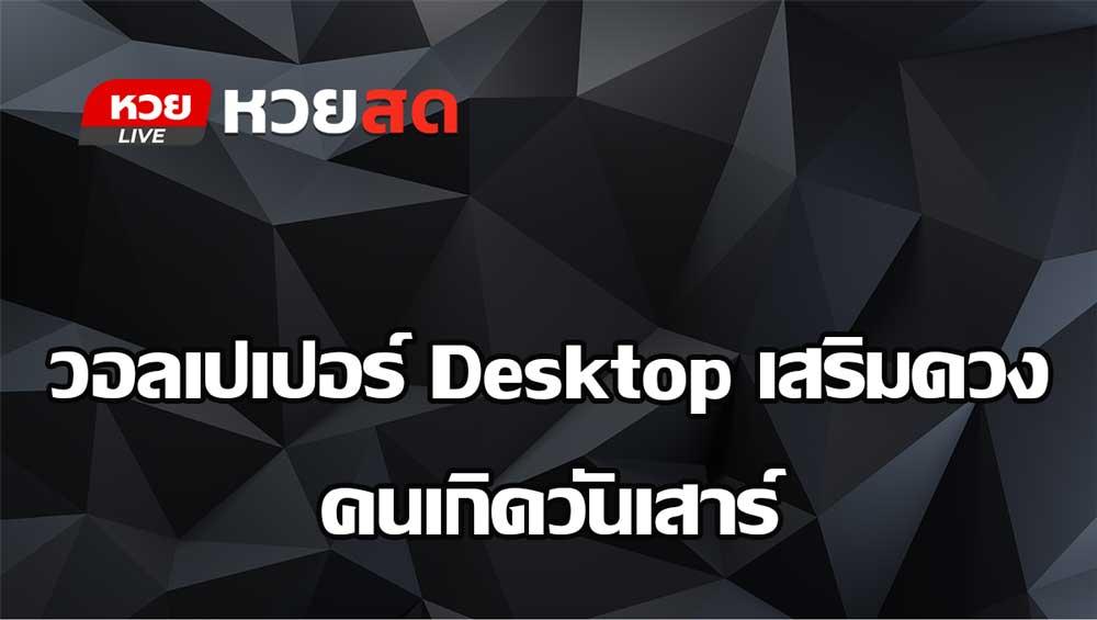 วอลเปเปอร์ Desktop